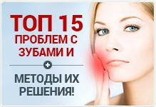 Топ 15 проблем с зубами и Методы их решения!