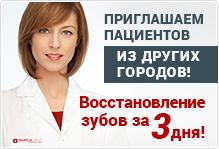 Приглашаем пациентов из других городов!Восстановление зубов за 3 дня!